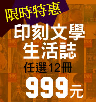 印刻文學生活誌_珍藏999