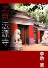 北京法源寺(精裝版)