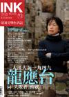 《印刻文學生活誌》2009•八月號:大江大海一九四九──龍應台向「失敗者」致敬