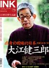 《印刻文學生活誌》2009•九月號:我身於曖昧的日本──大江健三郎