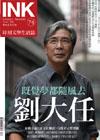 《印刻文學生活誌》2009•十月號:既覺夢都隨風去──劉大任