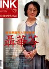 《印刻文學生活誌》2009•十一月號:那些華麗的人生鈴鈴聲──聶華苓