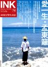 《印刻文學生活誌》2009•十二月號:愛一生•孟東籬