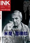 《印刻文學生活誌》2010•一月號:零時差台北-巴黎連線:米蘭•昆德拉Milan Kundera