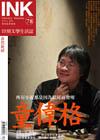 《印刻文學生活誌》2010•二月號:所有小說都是因為結尾而發明──童偉格