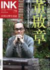《印刻文學生活誌》2010•三月號:天工開物到學習年代──董啟章