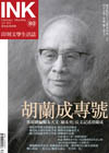 《印刻文學生活誌》2010•四月號:胡蘭成專號