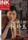 《印刻文學生活誌》2010•五月號:再會上海!阮玲玉