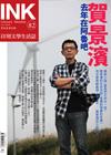 《印刻文學生活誌》2010•六月號:去年在阿魯吧──賀景濱