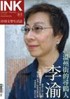 《印刻文學生活誌》2010•七月號:溫州街的尋鶴人──李渝