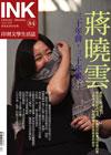 《印刻文學生活誌》2010•八月號:蔣曉雲──三十年前,三十年後