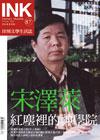 《印刻文學生活誌》2010•十一月號:紅塵裡的神學院──宋澤萊