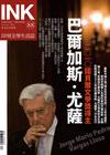 《印刻文學生活誌》2010•十二月號:2010諾貝爾文學獎得主──巴爾加斯•尤薩