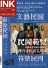 《印刻文學生活誌》2011•一月號:民國範兒.符號民國.前衛民國.文藝民國