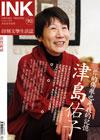 《印刻文學生活誌》2011•二月號:津島佑子──你的傷痕也是我的記憶