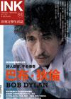 《印刻文學生活誌》2011•四月號:詩人歌者,不老傳奇──巴布•狄倫BOB DYLAN
