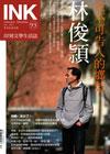 《印刻文學生活誌》2011•五月號:我不可告人的鄉愁──林俊穎