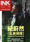 《印刻文學生活誌》2011•六月號:紀蔚然《私家偵探》──台灣推理小說的新視野