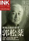 《印刻文學生活誌》2011•七月號:颯颯高處的仰望──郭松棻