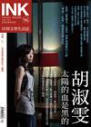 《印刻文學生活誌》2011•八月號:太陽的血是黑的──胡淑雯