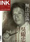 《印刻文學生活誌》2011•十一月號:無法填滿的蒼白──吳耀忠