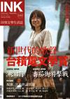 《印刻文學生活誌》2011•十二月號:新世代的歌聲.台積電文學賞