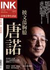 《印刻文學生活誌》2012•一月號:披文蕩胸臆──唐諾