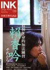 《印刻文學生活誌》2012•二月號:書寫與生命的加法練習──賴香吟