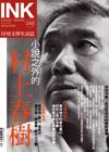 《印刻文學生活誌》2012•三月號:小說之外的村上春樹