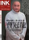 《印刻文學生活誌》2012•四月號:隱身田野,寄心於文章──曹冠龍