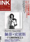《印刻文學生活誌》2012•五月號:Patti Smith佩蒂•史密斯──一千支舞的無垠之土