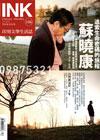 《印刻文學生活誌》2012•六月號:追索生命密碼的旅程──蘇曉康