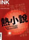 《印刻文學生活誌》2012•七月號──熱小說展
