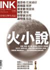 《印刻文學生活誌》2012•八月號──火小說祭