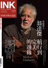 《印刻文學生活誌》2012•九月號:航行到完美的邊緣──英倫情人翁達傑