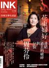 《印刻文學生活誌》2012•十月號:周芬伶──連結過去的破碎與分裂