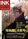 《印刻文學生活誌》2012•十一月號:個人本質就是創造衝突的根源──強納森•法蘭岑