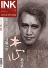 《印刻文學生活誌》2013•一月號:先生一輩子不肯隨俗啊──木心紀念輯