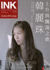 《印刻文學生活誌》2013•三月號:上升與飄蕩之歌──韓麗珠