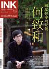 《印刻文學生活誌》2013•四月號:何致和──眺望似水的記憶
