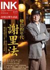 《印刻文學生活誌》2013•五月號:變色的年代──謝里法