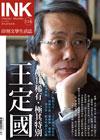 《印刻文學生活誌》2013•六月號:極其稀有,極其特別──王定國