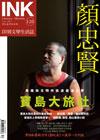 《印刻文學生活誌》2013•八月號:瘋魔與文明所抵達最遠之夢──顏忠賢