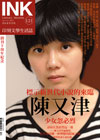 《印刻文學生活誌》2013•九月號:標示新世代小說的來臨──陳又津