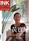《印刻文學生活誌》2013•十月號:記憶就是一個人的身世──黃寶蓮