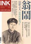 《印刻文學生活誌》2013•十一月號:幻影之人──翁鬧