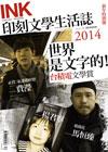 《印刻文學生活誌》2014•一月號:新年特別號──世界是文字的!
