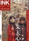 《印刻文學生活誌》2014•二月號:三十三年夢──朱天心