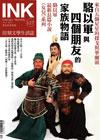 《印刻文學生活誌》2014•三月號:來自五個星星的探戈與華爾滋──駱以軍與四個朋友的家族物語