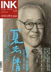《印刻文學生活誌》2014•四月號:發現者,命名者──紀念當代文學評論巨擘夏志清